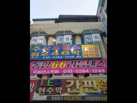 천봉 춤박사 인천 간석동 주원 학원 송민규 �