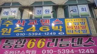 천봉 춤박사 인천 간석동 주원 학원 송민규 원장 통합 6 6 리듬댄스 탐방