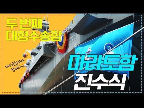 [방위사업청]대한민국 두 번째 대형수송함, 마라도함 진수식 개최!
