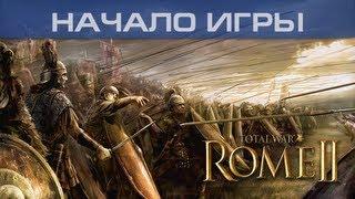 ▶ Total War Rome 2 - Начало игры
