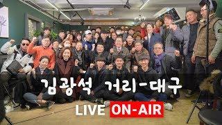 [TV홍카콜라 LIVE ON-AIR]  홍준표의 좋은세상 만들기 -  대구편