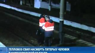 Машинист тепловоза не подавал сигналов -- очевидец(Тепловоз сбил насмерть пятерых человек в поселке Линда в Нижегородской области. Совершив наезд, локомотив..., 2011-09-30T09:43:32.000Z)