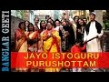 Download Thakur Anukulchandra Bhajans 2016 | Jayo Istoguru Purushottam | Bengali Devotional | Debodiptya Kar MP3 song and Music Video