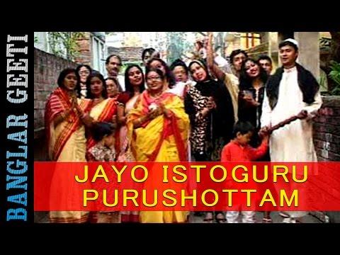 Thakur Anukulchandra Bhajans 2016 | Jayo Istoguru Purushottam | Bengali Devotional | Debodiptya Kar