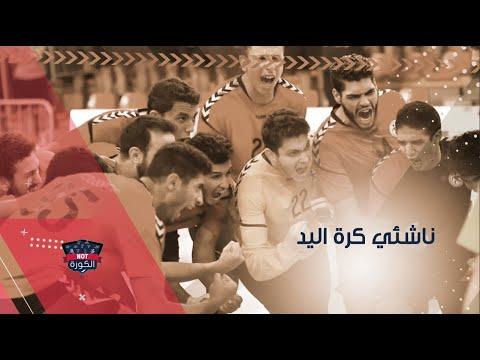 يد مصر على قمة العالم .. كواليس وأرقام إنجاز ناشئي اليد في كأس العالم  - 00:53-2019 / 8 / 22