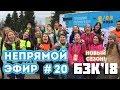 НЕПРЯМОЙ ЭФИР #20. СТАРТ СЕЗОНА БЗК - 2018