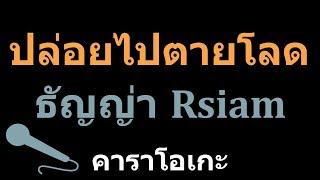 ปล่อยไปตายโลด ธัญญ่า Rsiam คาราโอเกะ KARAOKE