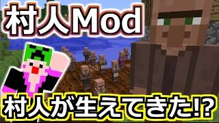 【単発マイクラMod実況】村人の鼻を取ったら凄いことにwww~村人Mod~【show】