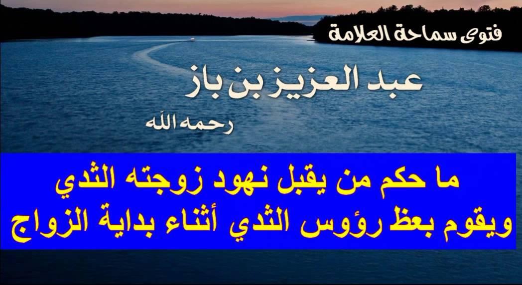 حكم تقبيل ثدي الزوجة ابن باز رحمه الله Youtube