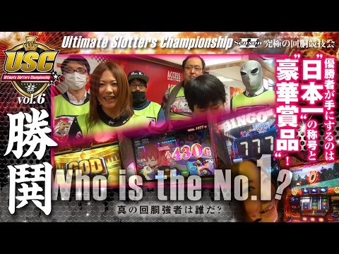 USC Season2 -Ultimate Slotters Championship- vol.6