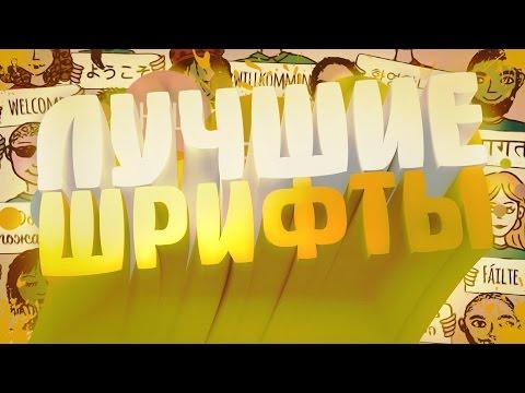 САМЫЕ ЛУЧШИЕ И КРАСИВЫЕ ШРИФТЫ ДЛЯ ФОТОШОПА И CINEMA 4D | Советы