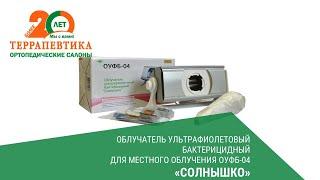 Облучатель Ультрафиолетовый бактерицидный для местного облучения ОУФб-04 Солнышко обзор