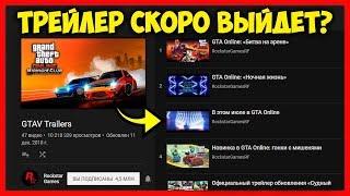 GTA 5 Online: ТРЕЙЛЕР СКОРО ВЫЙДЕТ? / Секретное видео на канале Rockstar Games!
