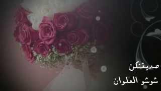 دعوه زفاف # من عروس لصديقاتها # 2015# جديدنا # هند عطور الكون # بدون موسيقي # hd