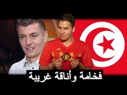 سقوط تاريخي لتونس ! وكروس الملك في الدقيقة 95 !