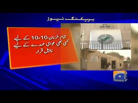 Breaking News - NICL Corruption Case Verdict