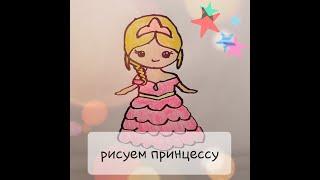 Как нарисовать принцессу. Уроки рисования для детей.