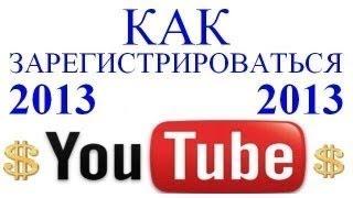 регистрируемся на youtube.