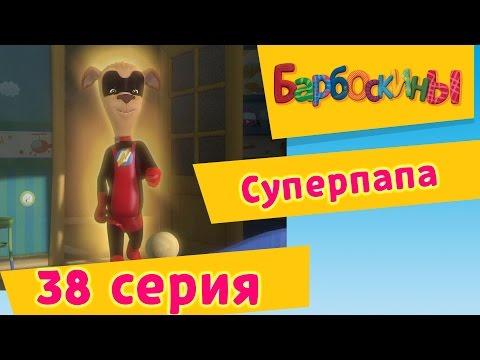 Барбоскины - 38 Серия. Суперпапа (мультфильм)