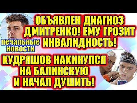 Дом 2 Свежие Новости ♡ 25 июля 2019. Эфир (31.07.2019).