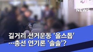 길거리 선거운동 '올스톱'…총선 연기론 '솔솔'? (2…