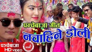 New Panchebaja Song 2074/2017 | Nachahine Doli -   Devi Gharti, Basanta Lamsal & Asim Malla