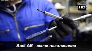 Замена свечей накаливания, моторного масла и новые коврики на Audi A6