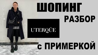 ШОПИНГ-ОБЗОР | UTERQUE | ПРИМЕРКА со СТИЛИСТОМ | ТРЕНДЫ | НОВЫЙ ГОД