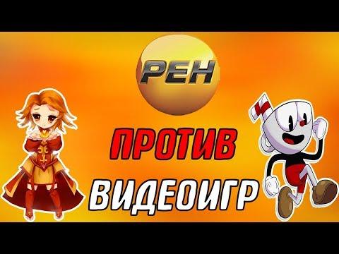 видео: РЕН ТВ ПРОТИВ ВИДЕО ИГР  - dota 2 опасна!!! (Дока 2 безопасней чем Дота 2)