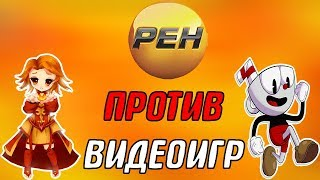 РЕН ТВ ПРОТИВ ВИДЕО ИГР  - Dota 2 опасна!!!