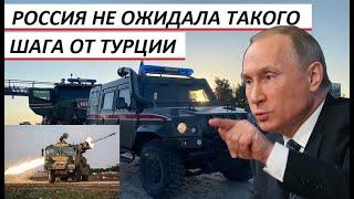 СРОЧНО - Россия НЕ ОЖИДАЛА такого шага от Турции - НОВОСТИ МИРА