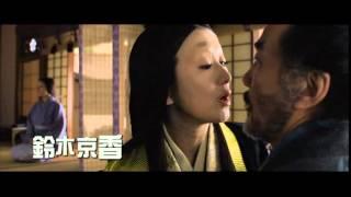 The Kiyosu Conference(2013) JAPANESE MOVIE Trailer