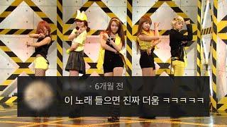 [10년 전 그 여름] f(x) 에프엑스 - Hot Summer 댓글모음 & 교차편집