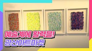 광주 예술계에 활력이 되어줄 광산아트마켓, '다시 봄'…