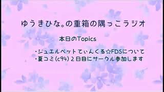 『ゆうきひな。の重箱の隅っこラジオ』第10回 2018/08/08 気まぐれで始...