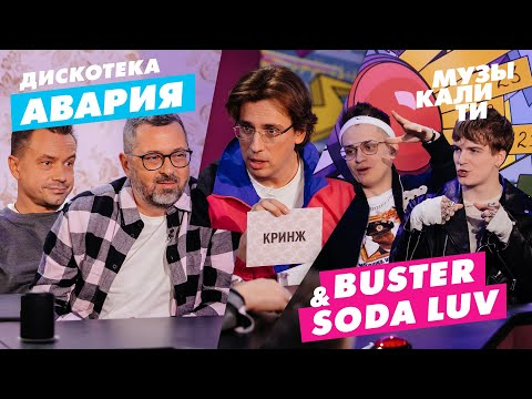 Музыкалити – Дискотека Авария и SODA LUV & Buster