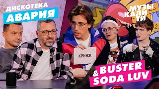 Музыкалити – Дискотека Авария и SODA LUV \u0026 Buster