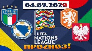 Прогнозы на Футбол Италия Босния Нидерланды Польша Лига наций 04 09 2020