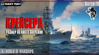 КРЕЙСЕРА! World of Warships. Sketch TV