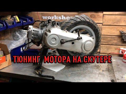 Тюнинг мотора на скутере/замена коленвала/переборка мотора