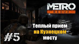 Metro 2033 Redux Прохождение (Часть 5) Теплый прием на Кузнецком мосту