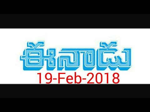 Telugu news paper Eenadu 19th February 2018