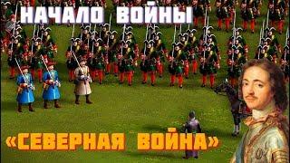 """Сериал: """"Северная война"""" #1 Начало войны. Казаки 3"""
