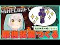 【Minecraft】明日の海底神殿コラボに向けて!最強装備をつくりたい!【774inc.サーバー】 - YouTube