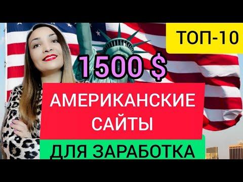 ТОП-10 ЛУЧШИХ АМЕРИКАНСКИХ САЙТОВ для ЗАРАБОТКА денег в интернете БЕЗ вложений/Заработок в интернете