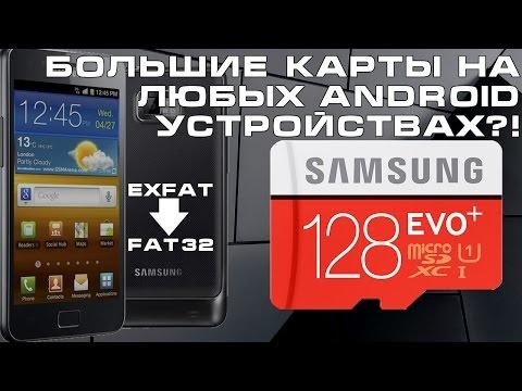 Большую карту памяти MicroSD в старый смартфон? Как отформатировать ExFAT в FAT32?
