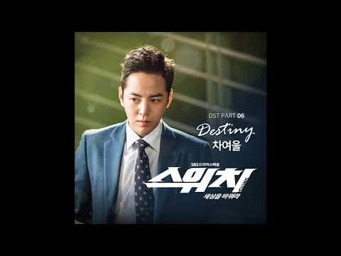 차여울 - Destiny 스위치 - 세상을 바꿔라 OST Part 6  Switch Change the World OST Part 6