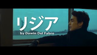 Ligia by Darwin Del Fabro (Japanese subtitle)
