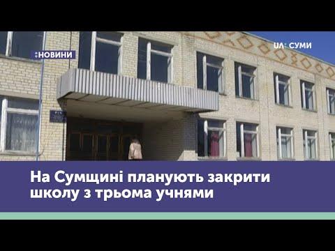 UA:СУМИ: На Сумщині планують закрити школу з трьома учнями