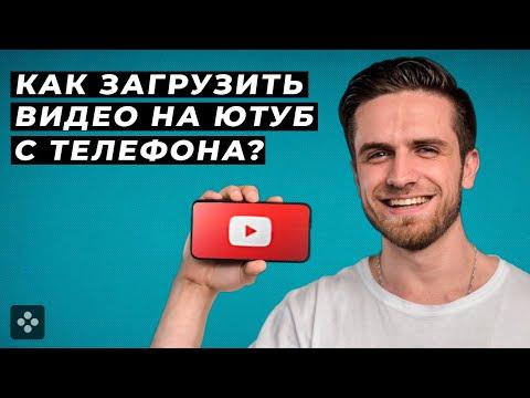 Как Загрузить Видео